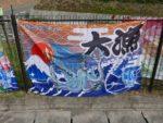 ソラウミ大漁旗