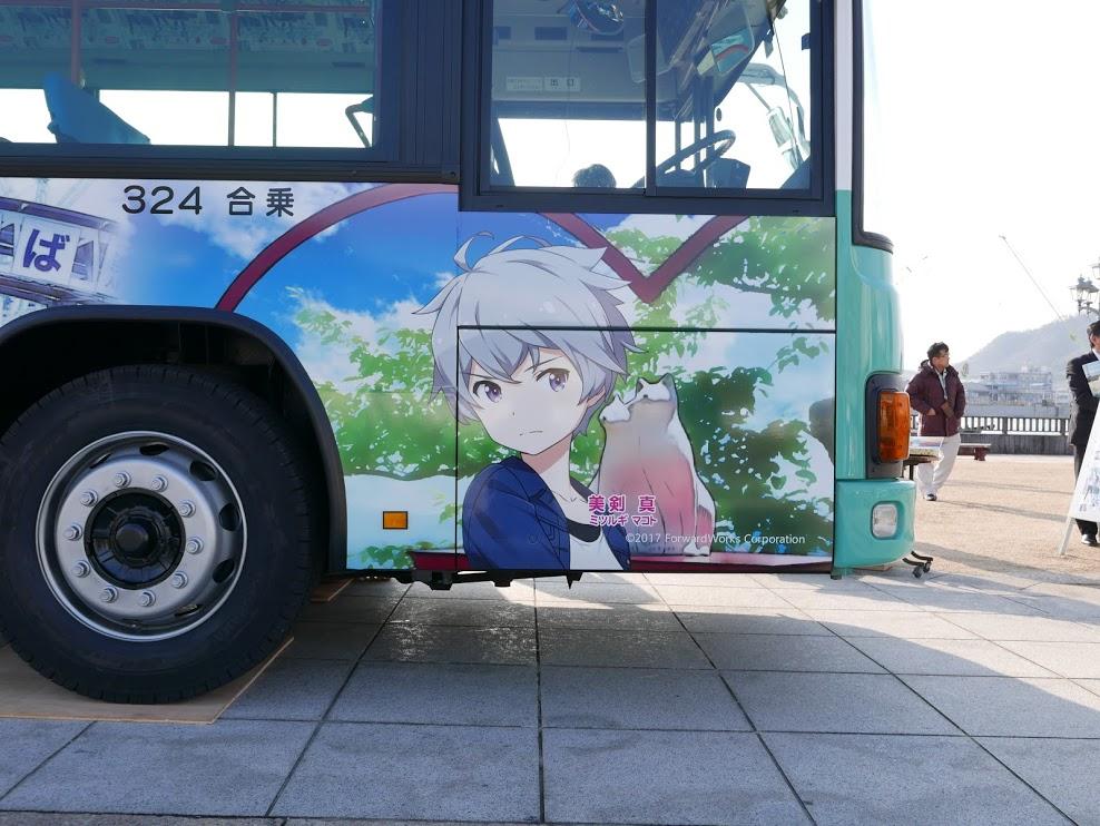 ソラウミラッピングバス