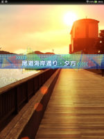 尾道海岸通り・夕方