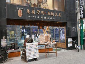 株式会社山崎清春商店