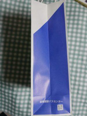 ソラウミ紙袋