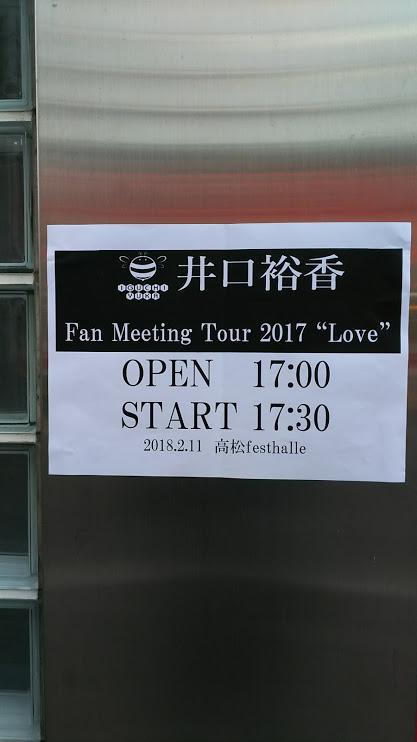 """井口裕香 Fan Meeting Tour 2017 """"Love"""" 高松公演"""