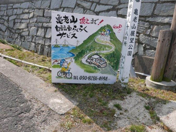 亀老山入口