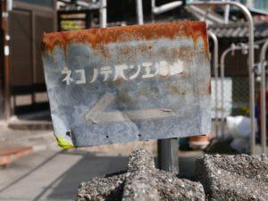 ネコノテパン工場への看板