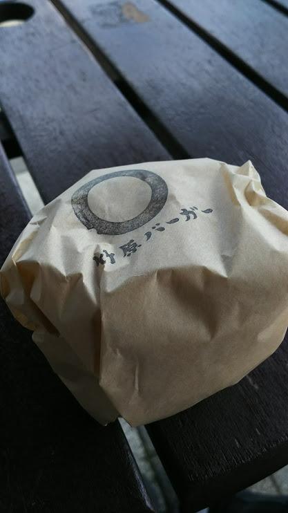 竹原バーガー