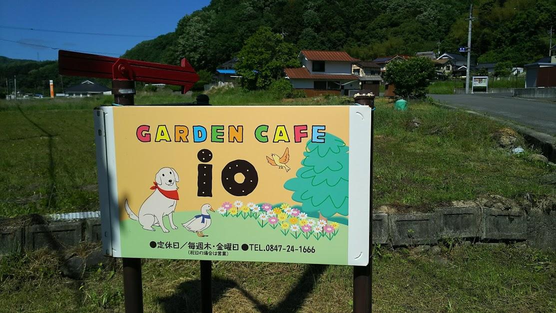 ガーデンカフェio