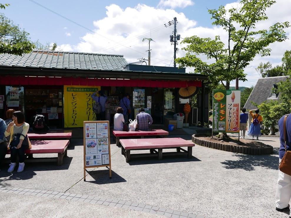 千光寺公園頂上売店
