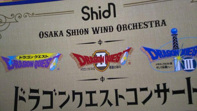 ドラゴンクエストコンサート IN FUKUYAMA