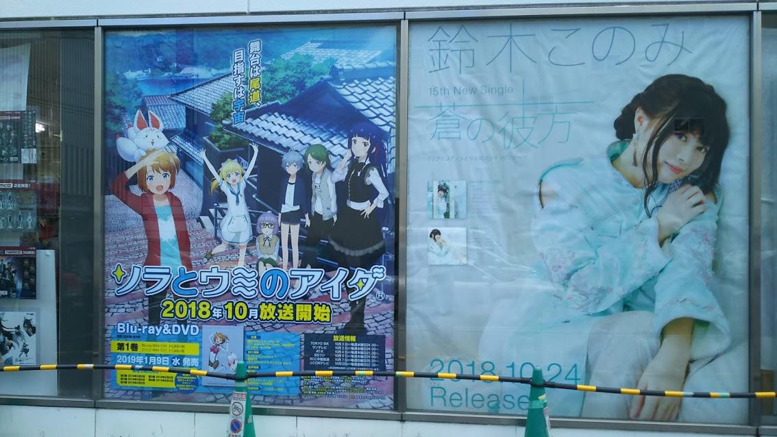 アニメイト広島