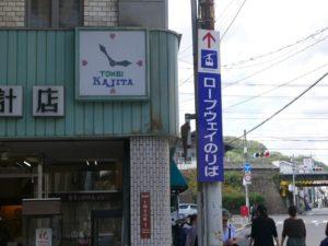 梶田時計店
