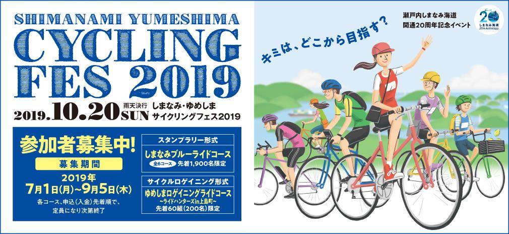 しまなみ・ゆめしまサイクリングフェス2019